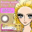 シード heroine make 1day UV 10枚入り 「シード ヒロインメイク ワンデー UV」度なし0.00 10枚入り