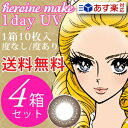 【あす楽4箱セット送料無料】シード heroine make 1day UV 10枚入り×4箱「シード ヒロインメイク ワンデー UV」