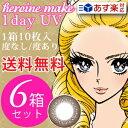 【あす楽6箱セット送料無料】シード heroine make 1day UV 10枚入り×6箱「シード ヒロインメイク ワンデー UV」