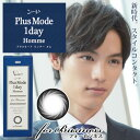 【あす楽】シード プラスモードワンデーオム PlusMode1dayHomme ビジネス メンズカラコン