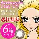 【6箱セット送料無料】シード heroine make 1day UV 10枚入り×6箱「シード ヒロインメイク ワンデー UV」