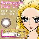 シード heroine make 1day UV 10枚入り 「シード ヒロインメイク ワンデー UV」