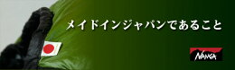 �ʥ�/(NANGA)/�����ȥ�å��������������300/����/������/������/����ѥ���/�ޥߡ���/�л�/������/�����ȥɥ�/02P18Jun16