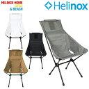 ヘリノックス(Helinox) タクティカル サンセットチェア イス 登山 アウトドア キャン