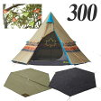Tepee ナバホ300セット+メイプルデコ /ロゴス |LOGOS テント タープ ティピー 三角 野フェス キャンプ アウトドア 10P27May16