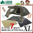 LOGOS(ロゴス) NEOS リビングプラス・PLR XL スペシャル7点セット グランドシート テントマット キャンプ アウトドア