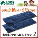 LOGOS(ロゴス) 丸洗い やわらかシュラフ・2 お得な2個セット 寝袋 洗濯 キャンプ アウトドア