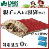 LOGOS(ロゴス) 親子で入れる寝袋セット・対応温度0℃(携帯まくら2個付き) シュラフ 洗濯 キャンプ アウトドア
