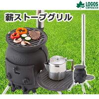 LOGOS(ロゴス) 薪ストーブグリル ガーデンギア(ロゴススマートガーデン) 焚き火 暖炉 野電 キャンドル キャンプ アウトドア 81050003の画像