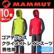 ゴアテックス クライメイト レインスーツ メンズ /マムート |MAMMUT GORE TEX レインウェア 雨具 登山 トレッキング アウトドア 10P01May16