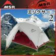 ショッピング登山 エリクサー2 /エムエスアール |MSR テント キャンプ 登山 トレッキング 02P01May16