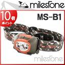 MS-B1 /マイルストーン |milestone ヘッドランプ LED ヘッドライト 登山 トレッキング 釣り キャンプ アウトドア