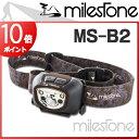 MS-B2 /マイルストーン milestone ヘッドランプ LED ヘッドライト 登山 トレッキング 釣り キャンプ アウトドア