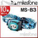 MS-B3 /マイルストーン milestone ヘッドランプ LED ヘッドライト 登山 トレッキング 釣り キャンプ アウトドア