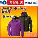 [アウトレット型落ち特価][あす楽]モンベル mont-bell montbell パーカ