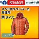 [あす楽][送料無料]モンベル ダウン mont-bell montbell ダウンパーカ アウトドア 登山 トレッキング