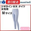【アウトレット型落ち特価】 モンベル (montbell mont-bell) ジオラインM.W.タイツ レディース Mサイズ スカイシルバー アンダーウェア ...