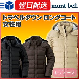 ���٥�/�ȥ�٥������/�������/��ǥ�����/montbell/���٥�/mont-bell/������/���㥱�å�