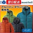 モンベル mont-bell ダウン ジャケット アルパイン ダウンパーカ メンズ モンベル 男性用 montbell