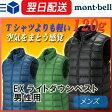【あす楽】 EXライトダウンベスト メンズ /モンベル 【hs】 |montbell mont-bell ダウン ベスト インナー チョッキ 登山 トレッキング(メンズ ファッション/インナー/冬山/アウトドア/防寒着)【送料無料】【KW】