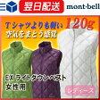 【あす楽】 EXライトダウンベスト レディース /モンベル 【hs】 |montbell mont-bell ダウン ベスト インナー チョッキ 登山 トレッキング 山ガール(レディース ファッション/冬山/アウトドア/防寒着)【送料無料】【KW】