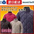 【あす楽】 ライトアルパイン ダウンジャケット レディース /モンベル 【hs】 |montbell mont-bell ダウン 登山 トレッキング 山ガール(レディース ファッション/アウター/冬山/アウトドア/防寒着)【送料無料】【KW】