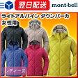 【あす楽】 ライトアルパイン ダウンパーカ レディース /モンベル 【hs】 |montbell mont-bell ダウン 登山 トレッキング 山ガール(レディース ファッション/アウター/冬山/アウトドア/防寒着)【送料無料】【KW】