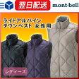 【あす楽】 ライトアルパイン ダウンベスト レディース /モンベル 【hs】 |montbell mont-bell ダウン 登山 トレッキング 山ガール(レディース ファッション/インナー/冬山/アウトドア/防寒着)【送料無料】【KW】