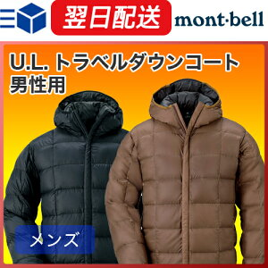 モンベル (montbell mont-bell) U.L.トラベルダウンコート メンズ ダウン コート 登山 キャンプ アウトドア