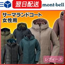 モンベル (montbell mont-bell) サーマランドコート レディース 防風 撥水 保温 アウトドア トレッキング 普段着 リバーシブル