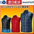 【あす楽】 スペリオダウンベスト メンズ /モンベル |mont-bell montbell アウトドア 登山 トレッキング 【送料無料】【KW】
