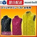 モンベル (montbell mont-bell) スペリオダウンベスト レディース ダウン