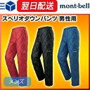 モンベル (montbell mont-bell) スペリオダウンパンツ メンズ ダウン パンツ