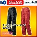 モンベル (montbell mont-bell) スペリオダウンパンツ レディース ダウンパンツ ダウン