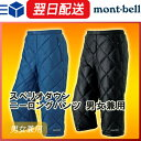 モンベル (montbell mont-bell) スペリオダウンニーロングパンツ メンズ・レディース兼用 ダウン ダウンパンツ