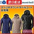 モンベル mont-bell スペリオダウントラベルコート レディース montbell モンベル ダウン コート 軽量 コンパクト