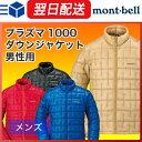 モンベル (montbell mont-bell) プラズマ1000 ダウンジャケット メンズ ダウ ...