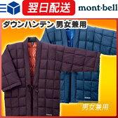 モンベル (montbell mont-bell) ダウンハンテン メンズ レディース兼用/ダウン 羽毛 はんてん ハンテン 半纏 ちゃんちゃんこ