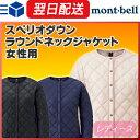 モンベル (montbell mont-bell) スペリオダウン ラウンドネックジャケット レディ ...