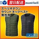 モンベル (montbell mont-bell) スペリオダウン ラウンドネックベスト メンズ ダウン 保温 アウトドアメンズ・レディース兼用