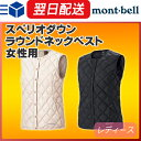 モンベル (montbell mont-bell) スペリオダウン ラウンドネックベスト レディース ダウン 保温メンズ・レディース兼用