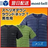 ���٥� (montbell mont-bell) ���ڥꥪ������ �饦��ɥͥå�T ��� Ⱦµ ������ 0824��ŷ������ʬ��