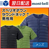 ���٥� (montbell mont-bell) ���ڥꥪ������ �饦��ɥͥå�T ��� Ⱦµ ������