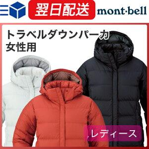 モンベル (montbell mont-bell) トラベルダウンパーカ レディース 登山 キャンプ アウトドア