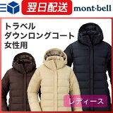 モンベル (montbell mont-bell) トラベルダウンロングコート レディース 登山 キャンプ アウトドア