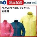 モンベル (montbell mont-bell) ウインドブラスト ジャケット レディース ジャケット ウインドブレーカ POLKATEX 撥水 登山 トレッキング