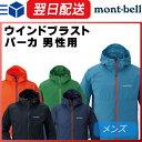 モンベル (montbell mont-bell) ウインドブラスト パーカ メンズ ウィンドブレーカー パーカ 登山 トレッキング 撥水 0824楽天カード分...