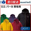 モンベル (montbell mont-bell) O.D.パーカ メンズ ウィンドブレーカー パーカー ジャケット アウトドア 登山 0824楽天カード分割