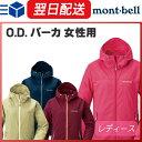 モンベル (montbell mont-bell) O.D.パーカ レディース パーカ 撥水 アウトドア 0824楽天カード分割