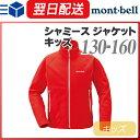 モンベル (montbell mont-bell) シャミースジャケット キッズ 130-160 フリース 保温 アウター 中間着 0824楽天カード分割